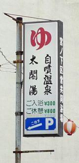 太閤湯2.jpg