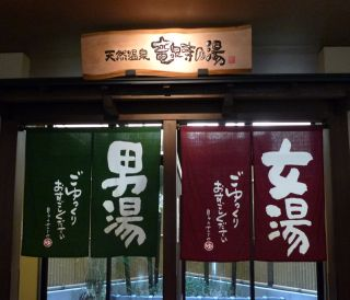 竜泉寺の湯.jpg
