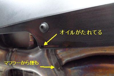 オイル漏れ1.jpg